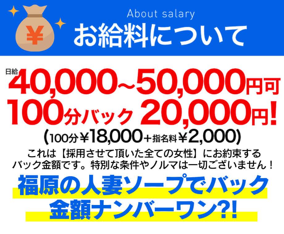 神戸妻は100分コースのバックが2万円