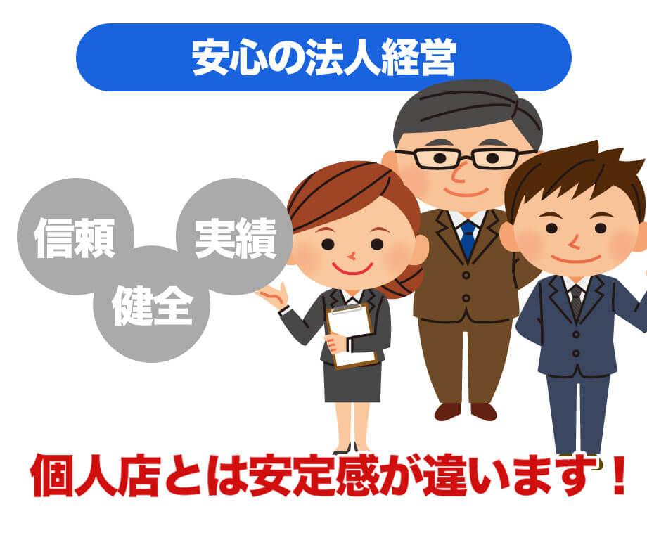 神戸妻は安心の法人経営です
