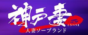 神戸妻公式サイトリンクバナー