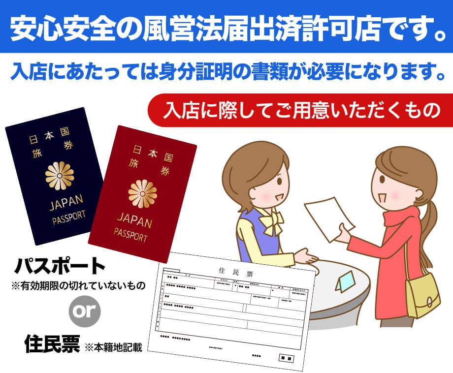 神戸妻は安心安全の風営法届出済許可店です