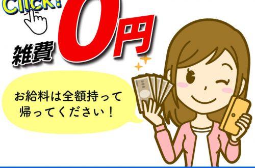 福原ソープ 神戸妻なら雑費0円で全額お給料日払い