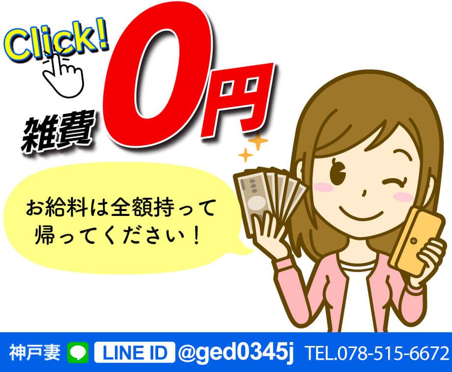 神戸妻なら雑費が0(ゼロ)円